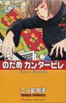 音楽の本質~のだめカンタービレ(二ノ宮知子)~