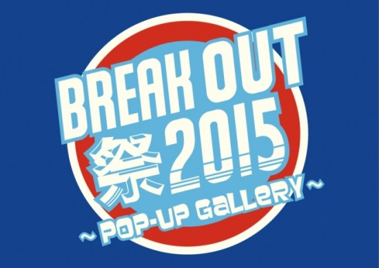BREAKOUT祭2015メイン