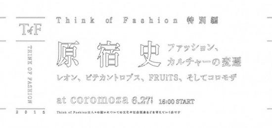 Think of Fashion 特別編 原宿史
