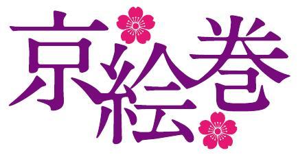 京絵巻ロゴ