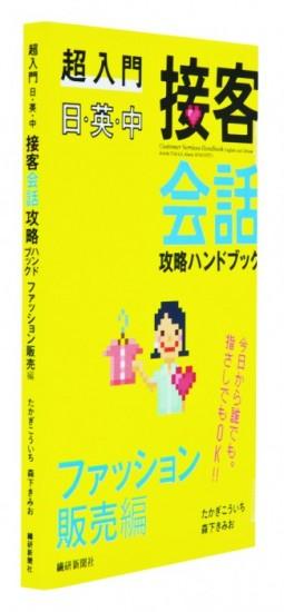 定価:920円+税 仕様:B6 変形142頁 2色カラー