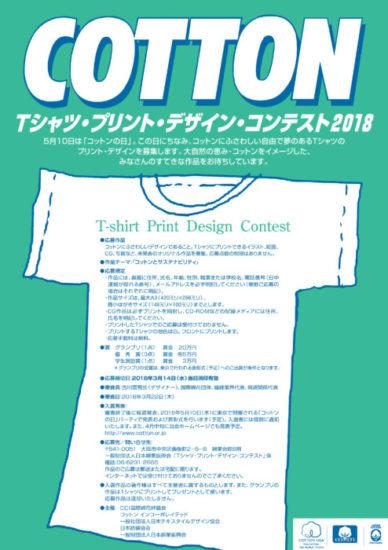 Tシャツ・プリント・デザイン・コンテスト2018ポスター