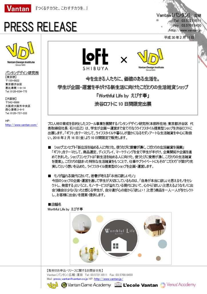 Vantan_VSF18_LOFTのサムネイル