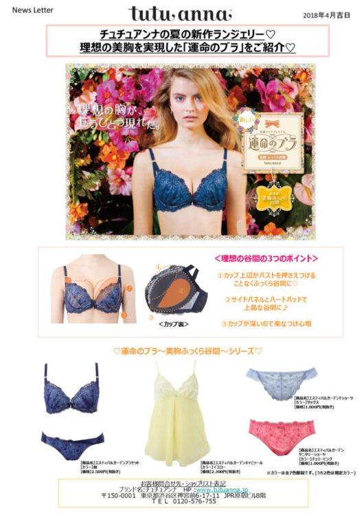 【ニュースリリース】チュチュアンナの夏の新作ランジェリー♡理想の美胸を実現した「運命のブラ」をご紹介♡2018.4.26のサムネイル