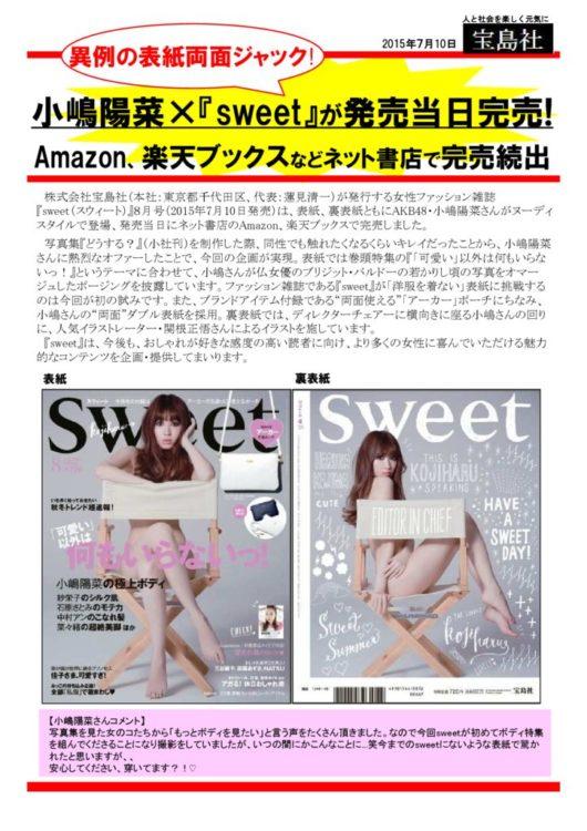 150710sweet小嶋さん表紙完売(チャンネル用)のサムネイル