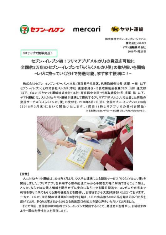 d14314-159-pdf-0のサムネイル