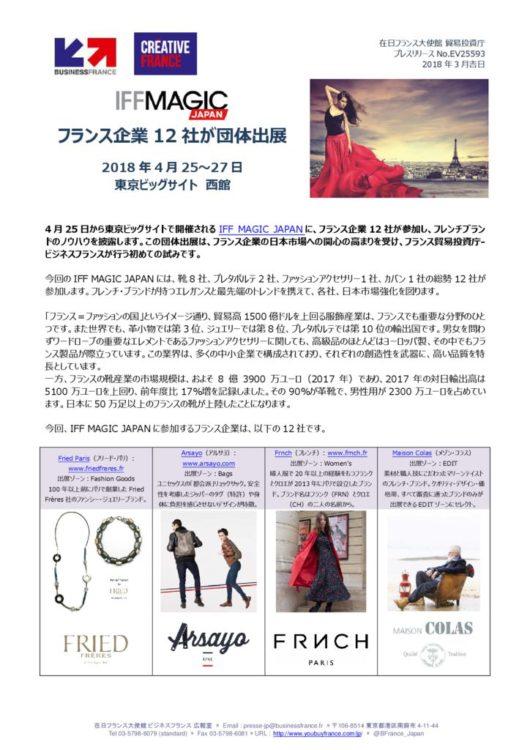 25593 IFF Magic CP jp kichijitsuのサムネイル