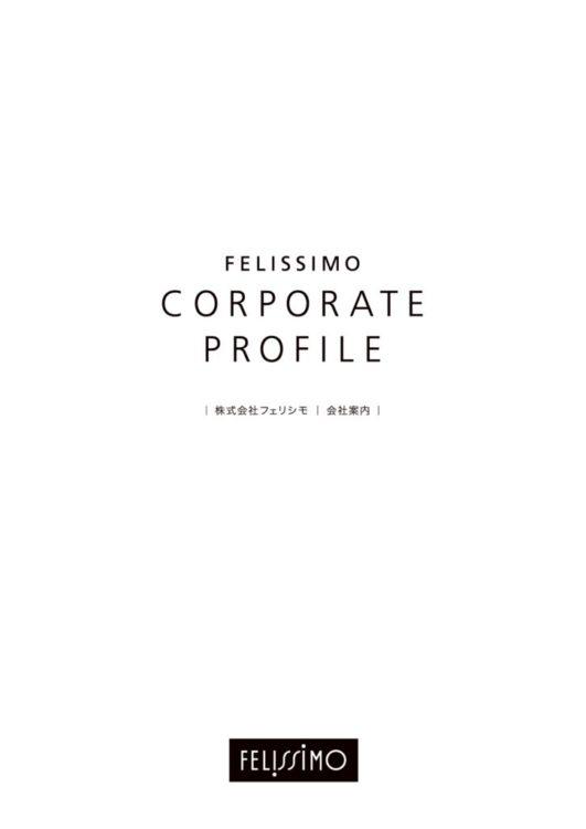 felissimo_2017のサムネイル