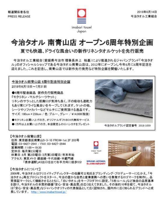 d24436-3-pdf-0のサムネイル