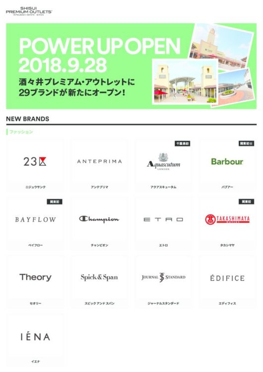 sp_2018_powerupのサムネイル