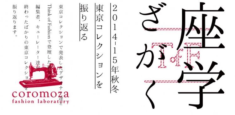 座学2014年秋冬東京コレクションを振り返る