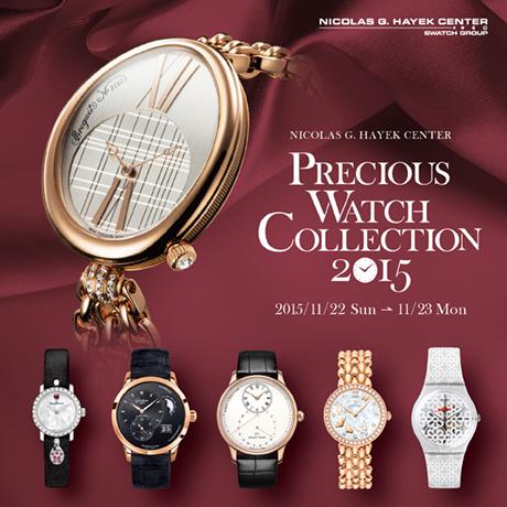 Precious Watch Collection 2015