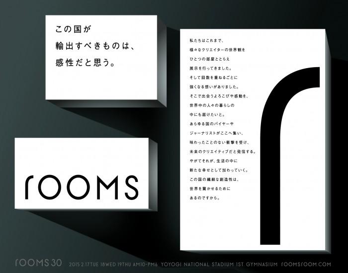rooms30_visual