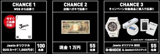 Jawin16SS キャンペーン賞品