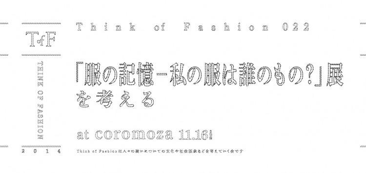 TOF-022-服の記憶
