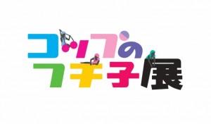 フチ展ロゴ