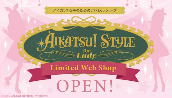 『Aikatsu!Style ~for Lady~』