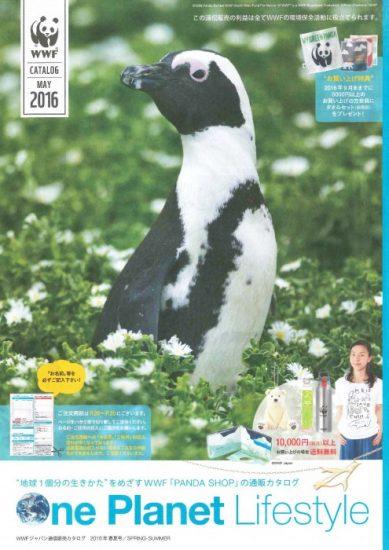 WWFの通販パンダショップ最新カタログ