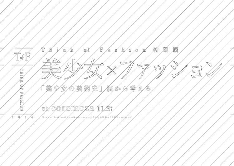 TofF-Bisyoujyo