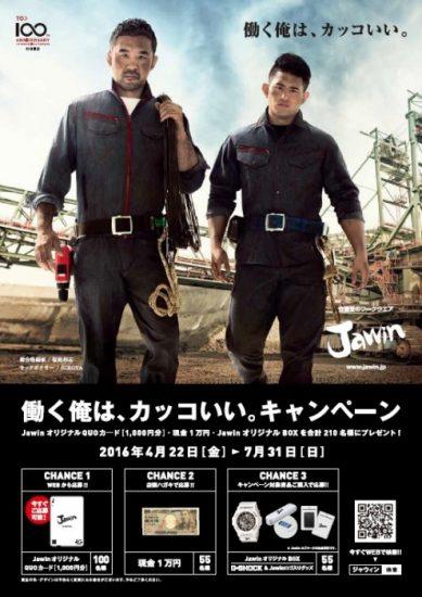 Jawin キャンペーンビジュアル(桜庭&HIROYA)