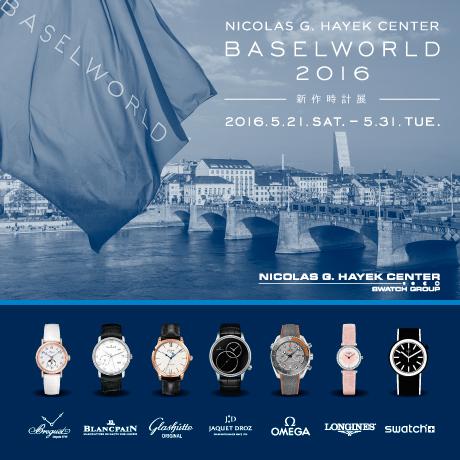 ニコラス・G・ハイエック センター 新作時計展2016