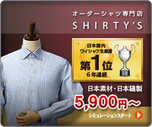 日本Yシャツ生産量第1位