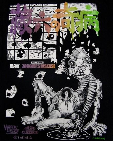 蔵六の奇病(ZOUROKU'S DISEASE)