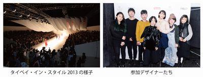 AFC_Taiwan_1s