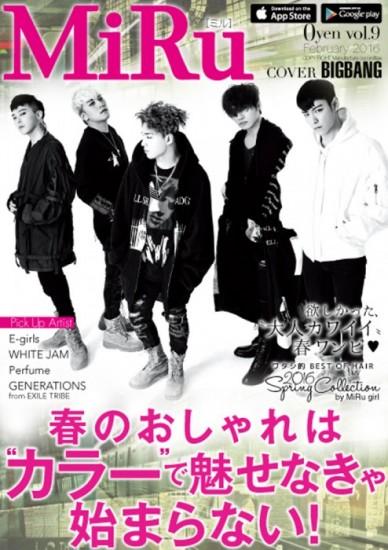 「MiRu」最新号表紙