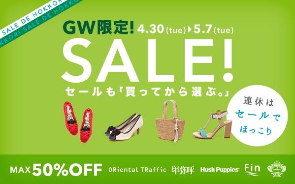 GWsale_top_banner