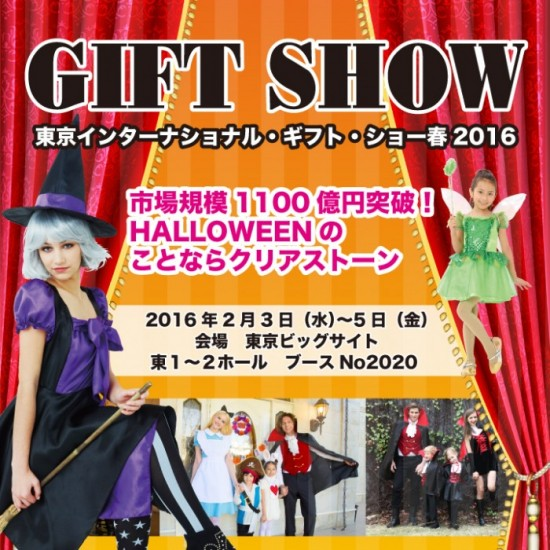 第81回東京インターナショナル・ギフト・ショー春2016