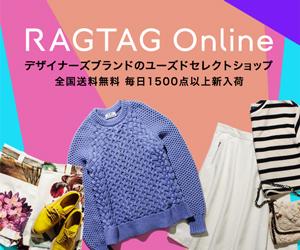 ブランド古着のオンラインショップRAGTAG(ラグタグ)