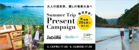 Summer Trip Present Campaign