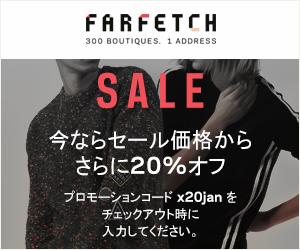 Farfetch.com (ファーフェッチ)