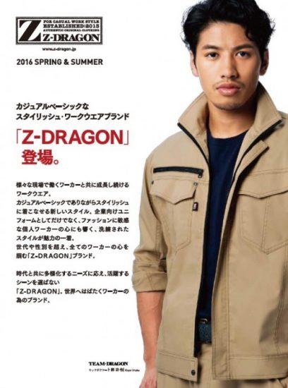 Z-DRAGON イメージビジュアル(卜部功也)
