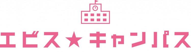 エビスキャンパス_logo